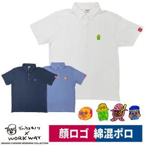 デハラユキノリ 限定 ポロシャツ 綿混 ボタンダウン つよし サトシ トメ 元吉 顔ロゴ デザイン|workway
