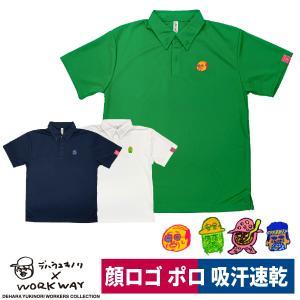デハラユキノリ 限定 ポロシャツ ドライ ボタンダウン つよし サトシ トメ 元吉 顔ロゴ デザイン|workway