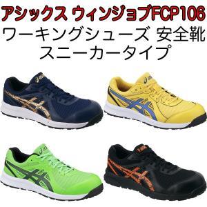 アシックス asics 安全靴 スニーカー ウィンジョブ CP106 紐靴タイプ FCP106.49...