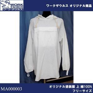 オリジナル塗装服 上 綿100% フリーサイズ (塗装服上)