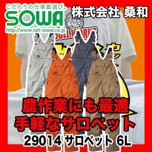 SOWA 29014 サロペット ポリエステル65%、綿35% 6L