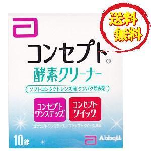 送料無料!コンセプト酵素クリーナー10錠  (ワンステップ/クイック用)