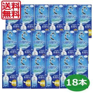 【送料無料】ロートソフトワンモイスト500ml×18本、レンズケース×18個
