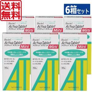 バイオクレン アクティバタブレット ミニ (10錠入)× 6箱 オフテクス コンタクト用 タンパク除...