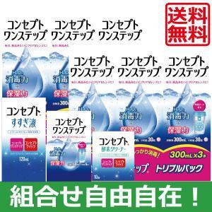 【組合せ自在】自由に選べる送料無料!!コンセプトワンステップ300ml×6、専用ケース+選択商品2種類