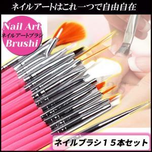 ネイルブラシ  アートブラシ 15本セット ジェルネイル 筆 セルフネイル ネイル筆  ブラシ マニキュア ブラシ world-class
