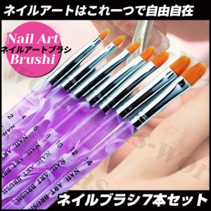 ネイルブラシ 7本セット ジェルネイル ネイルアート セルフネイル 筆 ネイル筆 アートブラシ ブラシ マニキュア world-class