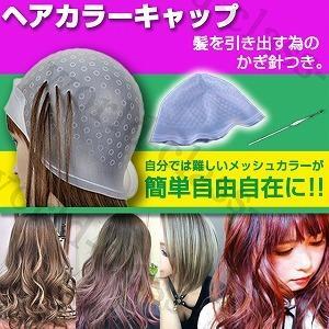 ヘアカラー ヘアカラー用キャップ ブリーチ ヘアカラー剤 毛染めキャップ メッシュ ウィッグ 髪