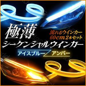 シーケンシャルウインカー LED シリコンチューブ ウインカー 流れるウインカー アイスブルー/アンバー 60cm 極薄|world-class