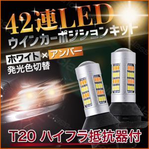ウインカー ウインカーポジションキット T20 LED ホワイト アンバー ピンチ部違い 2色 ledウインカー 抵抗器付 ライト|world-class