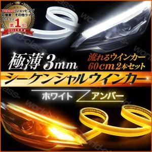 シーケンシャルウインカー LEDテープ シリコンチューブ  流れるウインカー ホワイト/アンバー 60cm 極薄|world-class