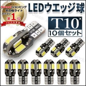 LEDバルブ 8連 ウエッジ 10個セット T10(T16)8SMD ポジションランプ ナンバーランプ ナンバー灯 ルームランプ クリアランスランプ|world-class