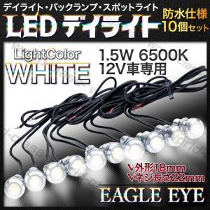 デイライト LED スポットライト 汎用 防水 10個 18mm ホワイト ボルト 固定タイプ 丸型 牛目 イーグルアイ|world-class