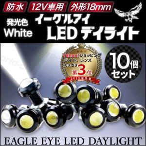 デイライト LED  スポットライト 汎用 防水 10個 18mm ホワイト発光 固定タイプ 丸型 牛目 イーグルアイ|world-class