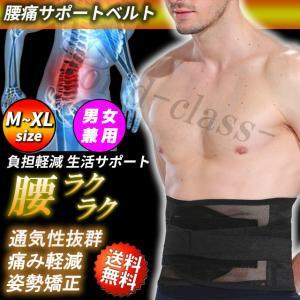 最新の高性能3D構造を利用したこちらのベルト、日常のあらゆる場面で腰をがっちりとサポートします。 通...