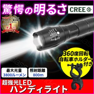 ハンディライト LED ライト CREE社製 ledライト キャンプ用品 懐中電灯 自転車ホルダー付き 軍用 地震対策 アウトドア