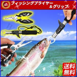フィッシングプライヤー フィッシュグリップ セット 釣り用品 フィッシング 魚掴み 魚 フィッシュ 掴む グリッパー ハサミ|world-class