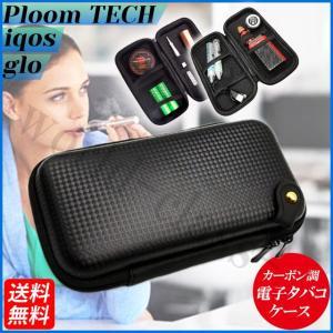 プルームテック アイコス グロー 電子タバコケース 電子たばこ 電子タバコ 大容量 PloomTECH JT iqos