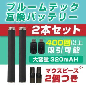 プルームテック 互換 バッテリー 2本 マウスピース付き Ploomtech バッテリー 電子タバコ 禁煙 アクセサリー カートリッジ ケース world-class