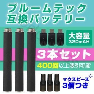 プルームテック 互換バッテリー 3本 マウスピース付き Ploomtech バッテリー 電子タバコ 禁煙 アクセサリー カートリッジ ケース  互換 world-class