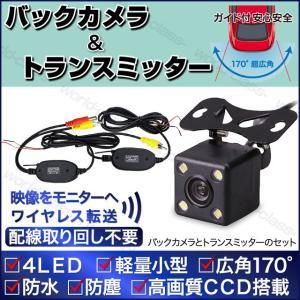 バックカメラ  ワイヤレス トランスミッター  後付け 無線  車 LED CCD 高性能 正像鏡像 モニター  防水 防塵  配線|world-class