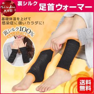レッグウォーマー シルク 足首ウォーマー 日本製 レディース  メンズ 冷え取り 温活