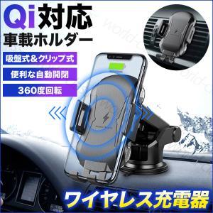 車載ホルダー Qi ワイヤレス充電器 スマホスタンド 自動開閉  iPhone Android 吸盤 車載 360度回転 伸縮アーム 吹き出し口装着可 タッチセンサー|world-class