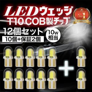 LEDバルブ COB製チップ T10 10個+事前保証2個 ポジション ナンバー ルームランプ 6500k シリコンシェルDC12V|world-class