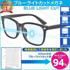 PCメガネ ブルーライトカット レディース メンズ 度なし PCグラス 軽量 UVカット ブルーライ...
