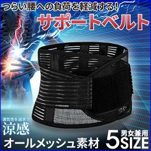 腰痛ベルト 腰痛 コルセット 腰 サポーター 姿勢 骨盤ベルト サポートベルト 腰用|world-class