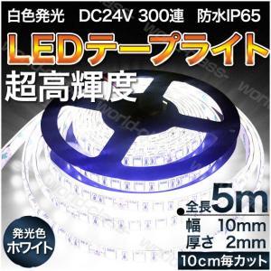 LEDテープライト 24V 5M 5050 ホワイト 白 防水 車|world-class