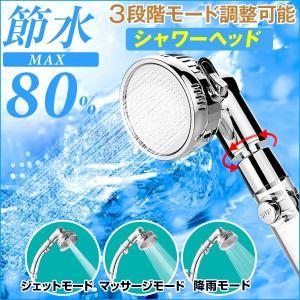 節水シャワーヘッド 360°回転 手元止水 3段階吐水モード 浄水 角度調整 国際基準G1/2