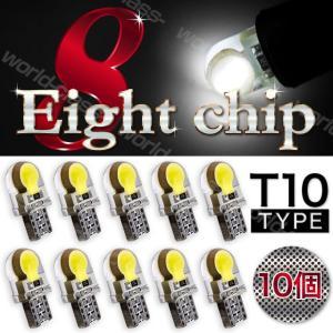 LEDバルブ T10(T16)COB 8chip 10 ウェッジ球 12V 高輝度 汎用  ホワイト ルームランプ ナンバー灯 超高輝度チップ|world-class