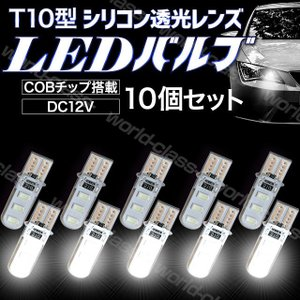 LEDバルブ T10(T16)COB 8chip 10 ウェッジ球 12V 高輝度 汎用|world-class