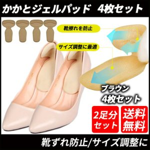 靴連れ防止 ジェルパッド かかと 4枚組 ブラウン T字型 クッション  パッド  パンプス ポイント消化 world-class