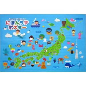 【商品名】 (まとめ) お風呂ポスター/知育玩具 【にほんちず】 幅60×高さ42.5×厚さ0.1c...