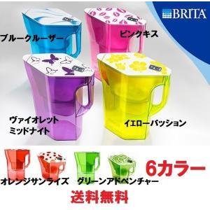 送料無料 日本仕様正規品 日本シェアNO1家庭用浄水器ブリタ(BRITA)ナヴェリア カラー 1.3L ブルー ピンク イエロー ヴァイオレットBJ-NV 本体Naveliaカー|world-depo