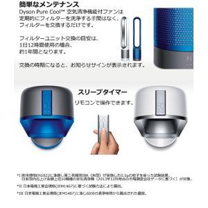 送料無料 Dyson タワーファン(リモコン付 アイアン/サテンブルー)dyson Pure Cool(ピュアクール) AM11IB ダイソン 扇風機 羽のない扇風機 デザイン家電 デザ|world-depo|05