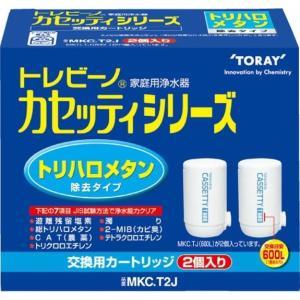 東レ 浄水器 トレビーノ カセッティ用交換カートリッジ(2個入) MKC.T2J 【63681】