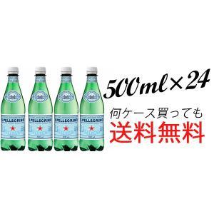 【送料無料】サンペレグリノ PET 500ml 1箱(24本...