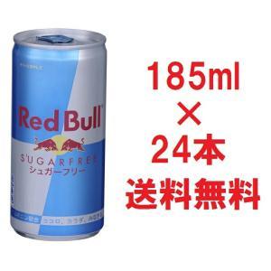 正規品 送料無料 レッドブル シュガーフリーエナジードリンク 185ml×24本セットケース販売 Red Bull RedBull 炭酸栄養ドリンク ENERGY DRINK缶ゼロカロリーノン|world-depo