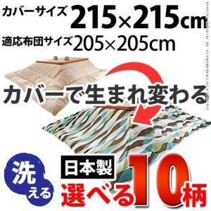こたつ布団カバー 正方形 日本製 国産 10柄から選べる 215x215cm|world-depo