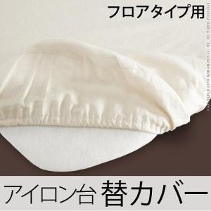 【販売終了】斉藤アイロン台 フロアタイプMS-1用 替カバーのみ マダムサイトウ|world-depo