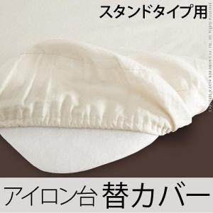 斉藤アイロン台 スタンドタイプMS-6用 替カバーのみ マダムサイトウ|world-depo