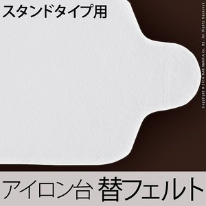 斉藤アイロン台 スタンドタイプMS-6用 替フェルトのみ マダムサイトウ|world-depo