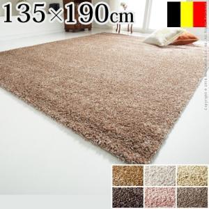 ベルギー製 ウィルトン織り シャギーラグ リエージュ 135x190cm|world-depo