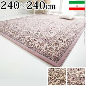イラン製 ウィルトン織りラグ アルバーン 240x240cm|world-depo