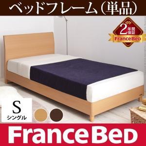フランスベッド 脚付きベッド ダイアン シングル ベッドフレームのみ world-depo