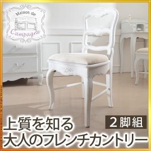椅子 2脚 メゾンドゥカンパーニュ チェア2脚組 白家具|world-depo