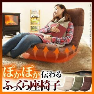 温もり伝わるぽかぽか 座椅子 ラッフル 座椅子 リクライニング ハイバック|world-depo